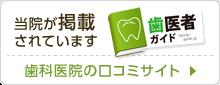 歯科口コミの歯医者ガイド