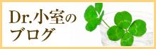 Dr.小室のブログ